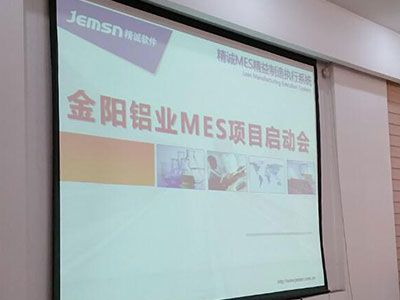 Warmly congratulate Jinyang aluminum MES project officially launched
